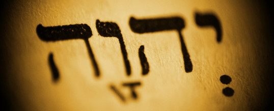 What is the Meaning of the Divine Name Yahweh?